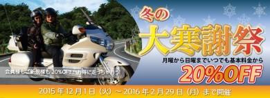 201511_daikanshasai