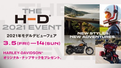 MY21_H-D_japan_Debut_Fair_launch_TW_1200x675_A