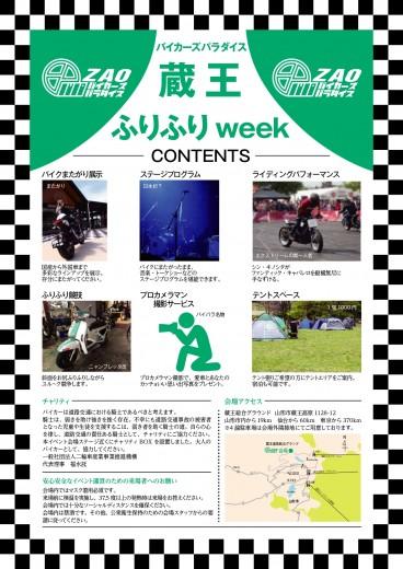 BP蔵王イベントA4裏_2109173_page-0001
