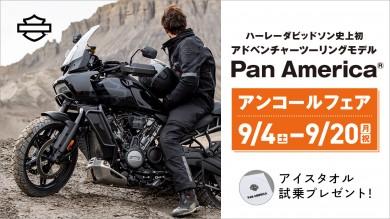 Pan America Encore fair_Twitter_1200x675